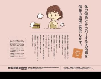 長野県衛生部食品環境課の入浴着についてのポスター