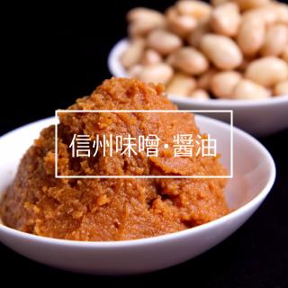 信州味噌・醤油