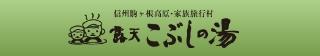 信州駒ケ根高原家族旅行村露天こぶしの湯