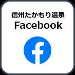 信州たかもり温泉facebook